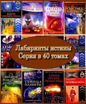 Книга Лабиринты истины. Серия в 40 томах