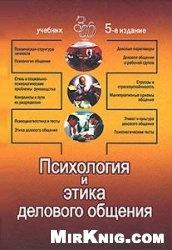Книга Психология и этика делового общения
