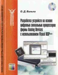 Книга Разработка устройств на основе цифровых сигнальных процессоров фирмы Analog Devices с использованием Visual DSP++