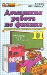Книга ГДЗ по физике для 11 класса к «Физика: Оптика. Тепловые явления. Строение и свойства вещества: Учебник для 11 класса общеобразовательных учреждений, Громов, Шаронова, 2002»