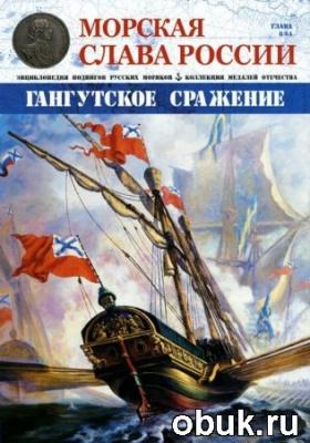 Журнал Морская слава России №8 (2015)