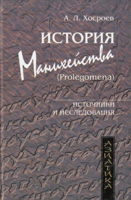 Книга Подборка книг про манихейство для раздела История религий: