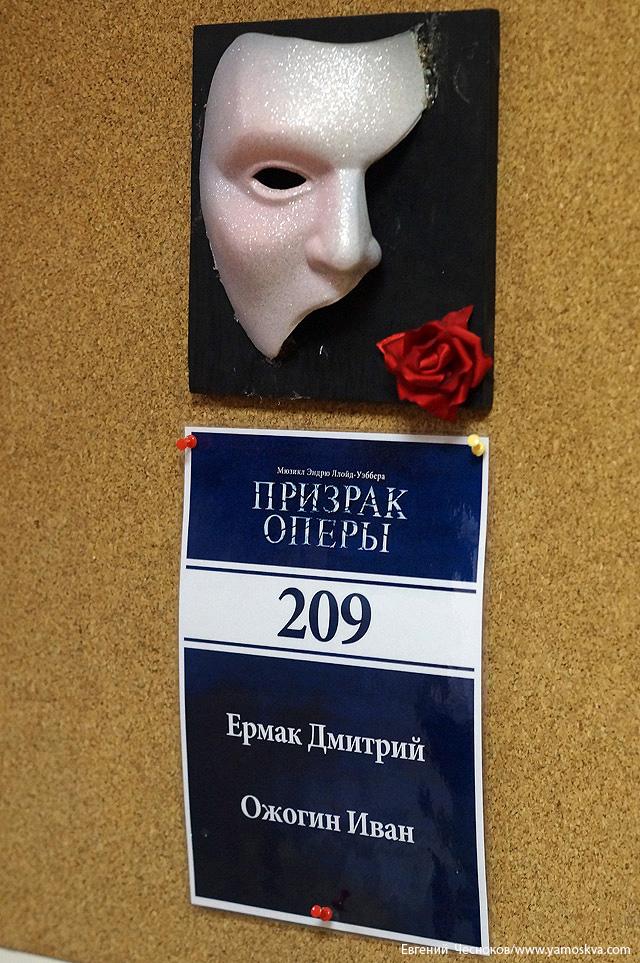 20. МДМ. Призрак оперы. 29.05.15...jpg