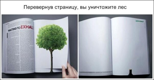 убедительная реклама_07.jpg