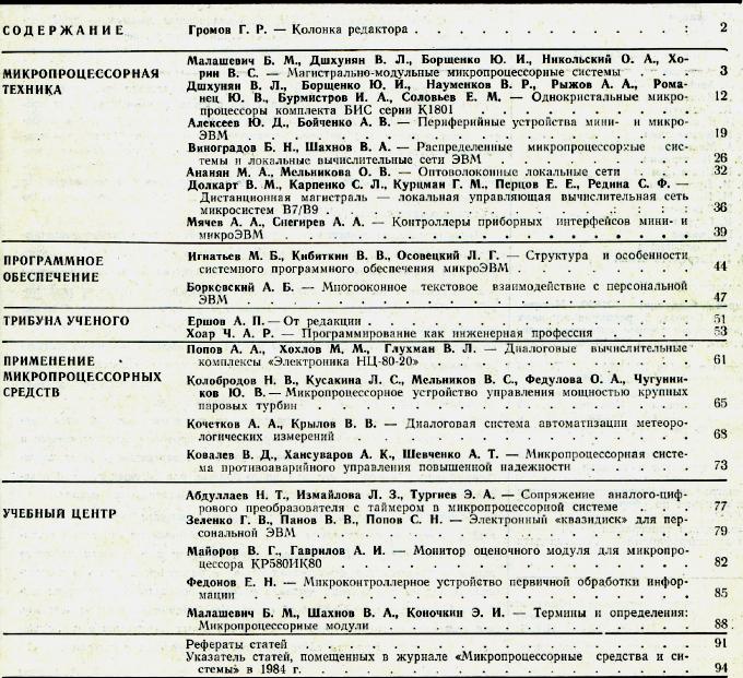 Журнал: Микропроцессорные средства и системы. 0_f3078_a5a55da3_orig