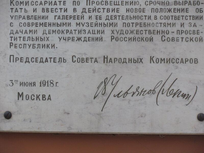 Из Декрета о национализации Третьяковской галереи