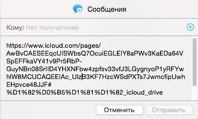 Как пользоваться icloud drive