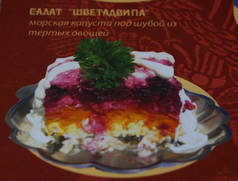 Салат шуба Шветадвипа