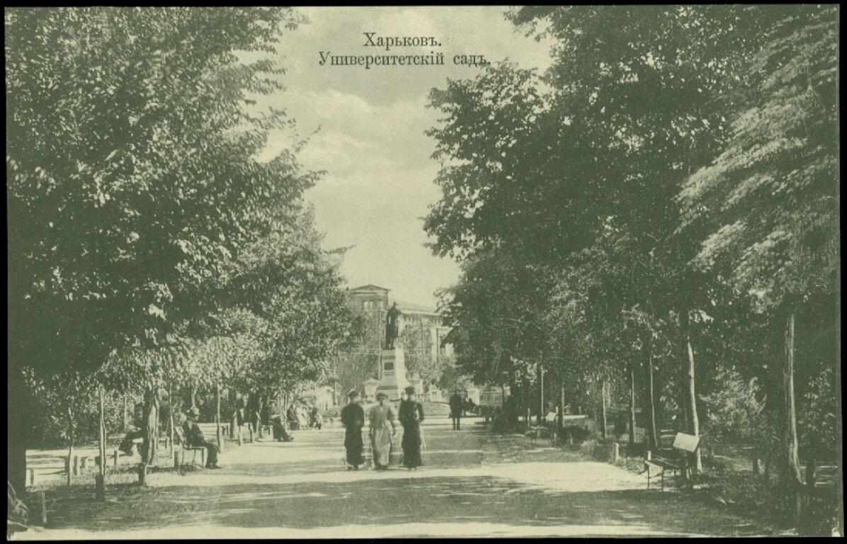 Университетский сад