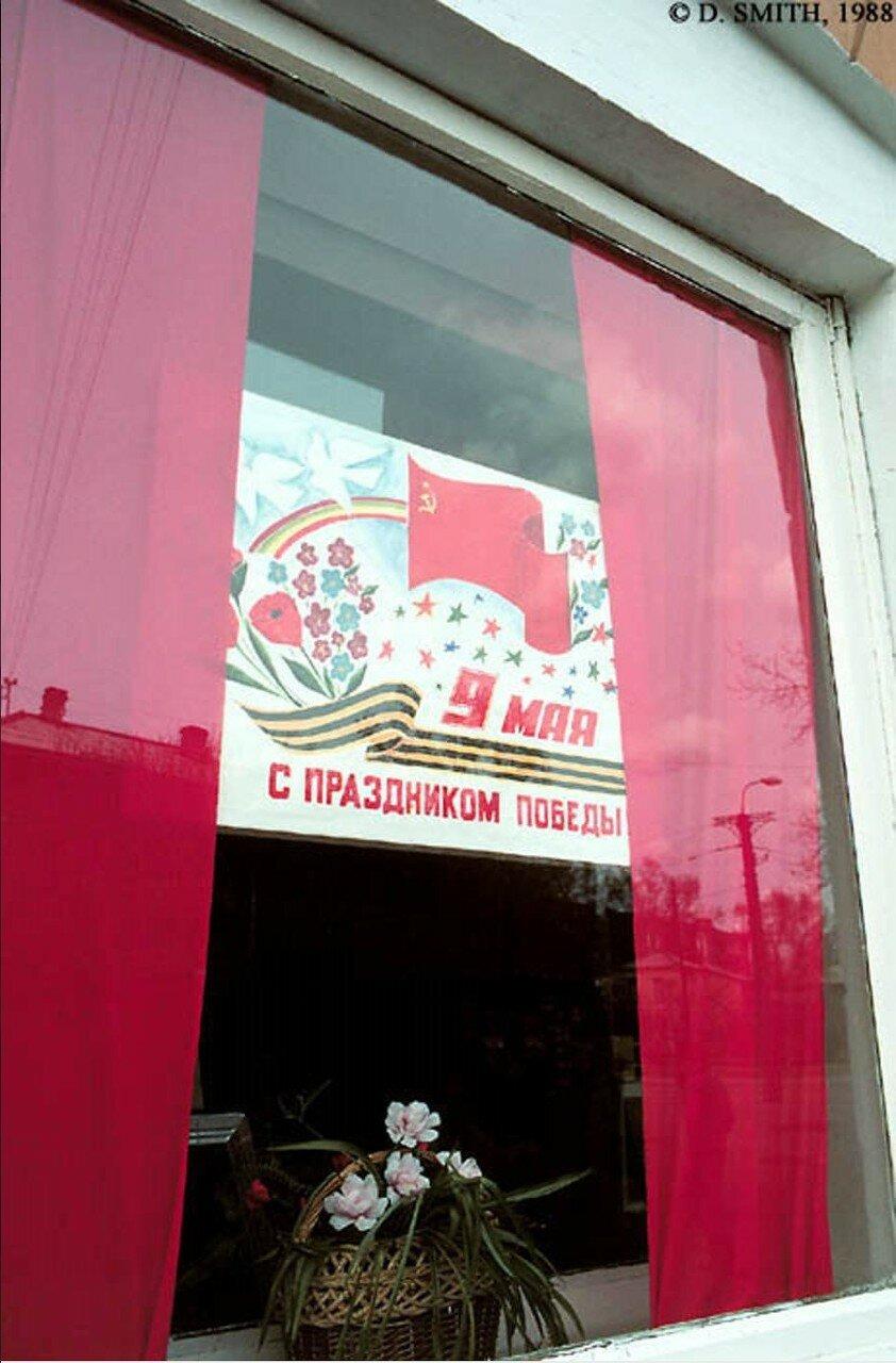 Плакат в витрине магазина