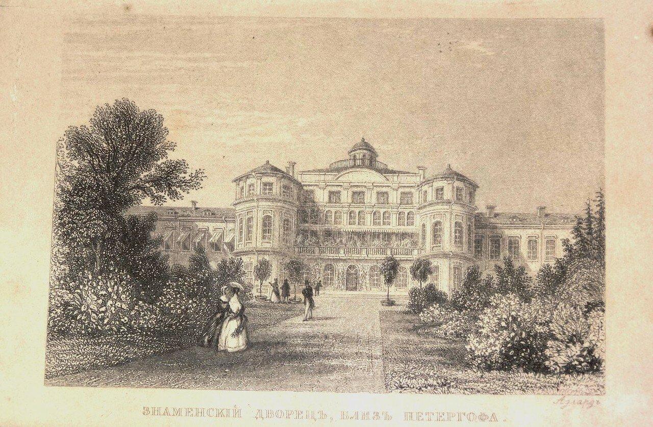 Знаменский дворец, близ Петергофа (гр. Адлард)