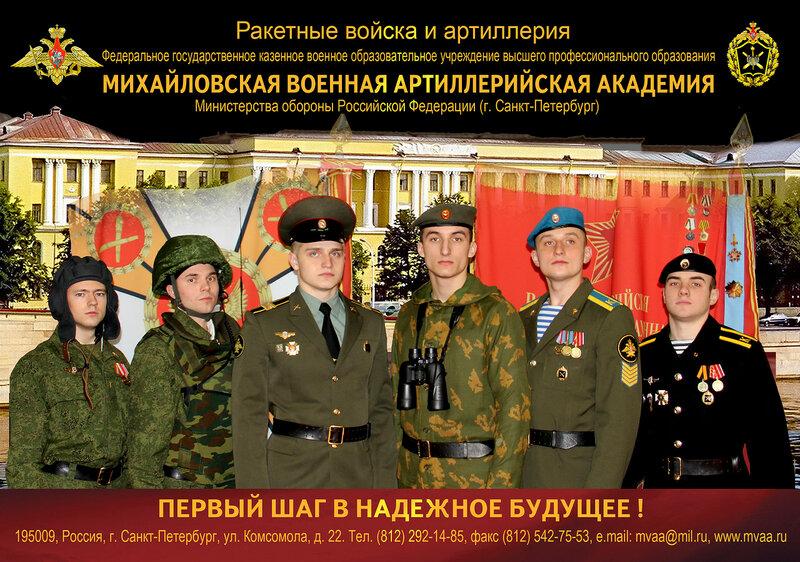 Михайловская военная артиллерийская академия (г. Санкт-Петербург)
