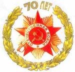 70-лет Победы логотип.jpg