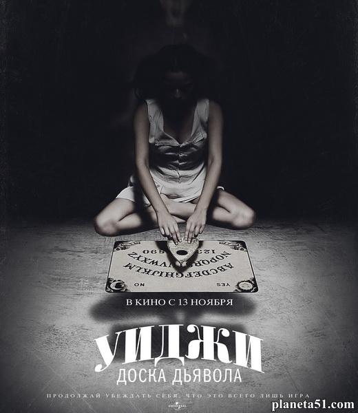 Уиджи: Доска Дьявола / Ouija (2014/WEB-DL/WEB-DLRip)