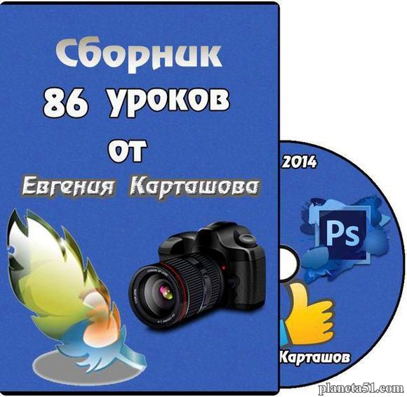 Сборник видеоуроков от Евгения Карташова (2014)