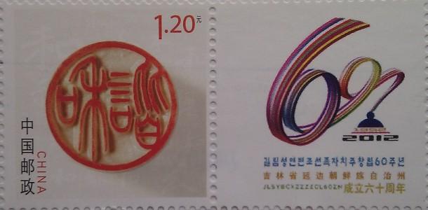 китай 2012 69 лет чего-то 1,2