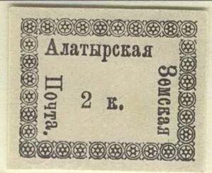 1876 Алатырь