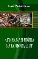 Книга Крымская война батальона ДНР