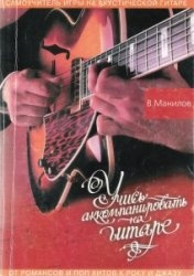 Книга Учись аккомпанировать на гитаре