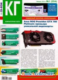Журнал Компьютерная газета Хард Софт №1 (январь 2014)