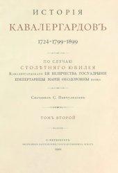 Книга История кавалергардов 1724-1799-1899. Том 2