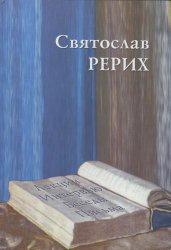 Святослав Рерих: Лекции, интервью, беседы. Письма