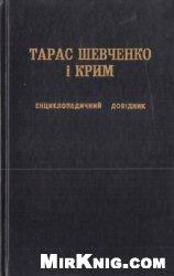 Книга Тарас Шевченко і Крим. Енциклопедичний довідник