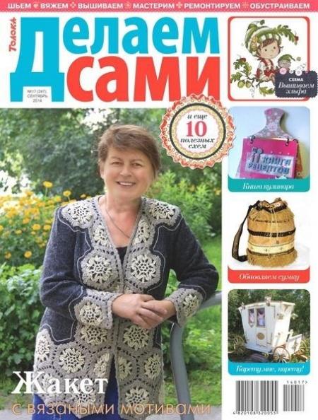 Книга Журнал: Делаем сами №17 (сентябрь 2014 / Украина)