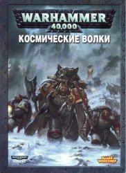 Книга Warhammer 40000. Codex: Space Wolves