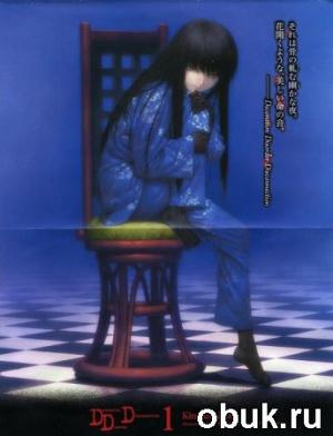 Книга Киноко Насу - DDD. Одержимость (Аудиокнига)