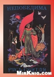 Книга Непобедима Русь Святая. Том 1