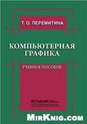 Книга Компьютерная графика