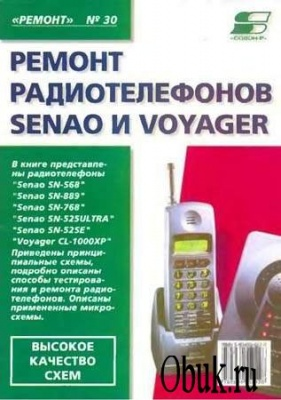 Книга Ремонт радиотелефонов SENAO и VOYAGER