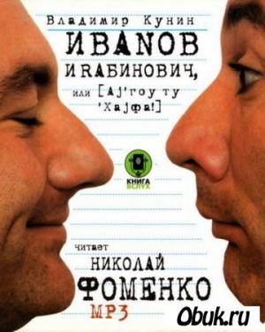 Аудиокнига Иванов и Рабинович, или «Ай гоу ту Хайфа!» (Аудиокнига)