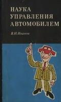Книга Наука управления автомобилем. 2-е изд