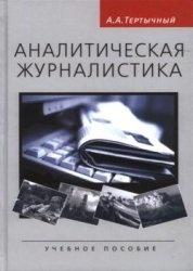 Книга Аналитическая журналистика