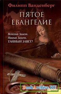 Книга Пятое Евангелие.