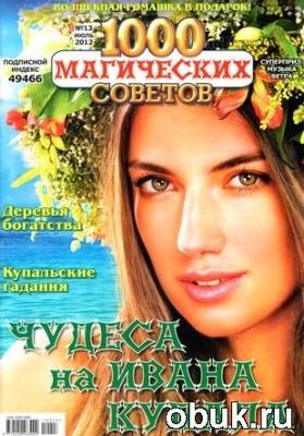 Журнал 1000 магических советов №13 (июль 2012)