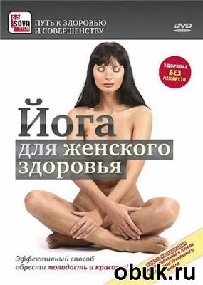 Книга Йога для женского здоровья (2008 г.) DVDRip