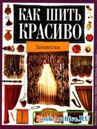 Книга Как шить красиво. Занавески.