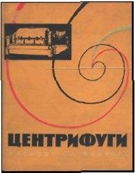 Книга Центрифуги. Каталог-справочник