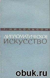 Книга Дипломатическое искусство. Четыре лекции по истории дипломатии