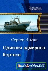 Книга Одиссея адмирала Кортеса.