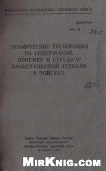 Книга Технические требования на содержание, приемку и передачу бронетанковой техники в войсках