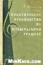 Книга Практическое руководство по музыкальной грамоте