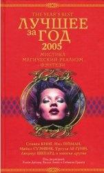 Книга Лучшее за год 2005: Мистика, магический реализм, фэнтези