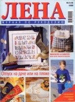 Журнал Лена. Журнал по рукоделию № 3(4) 1998 pdf 74,1Мб