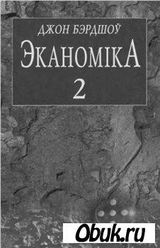 Книга Экономика, часть 2 «Макроэкономика»