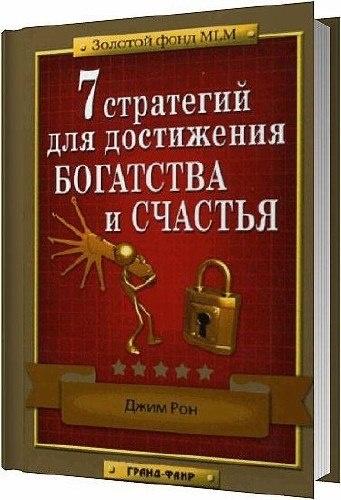 Книга 7 стратегий для достижения богатства и счастья