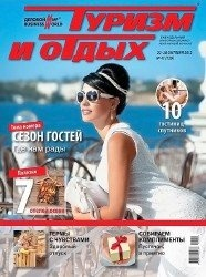 Журнал Туризм и отдых №41 2012